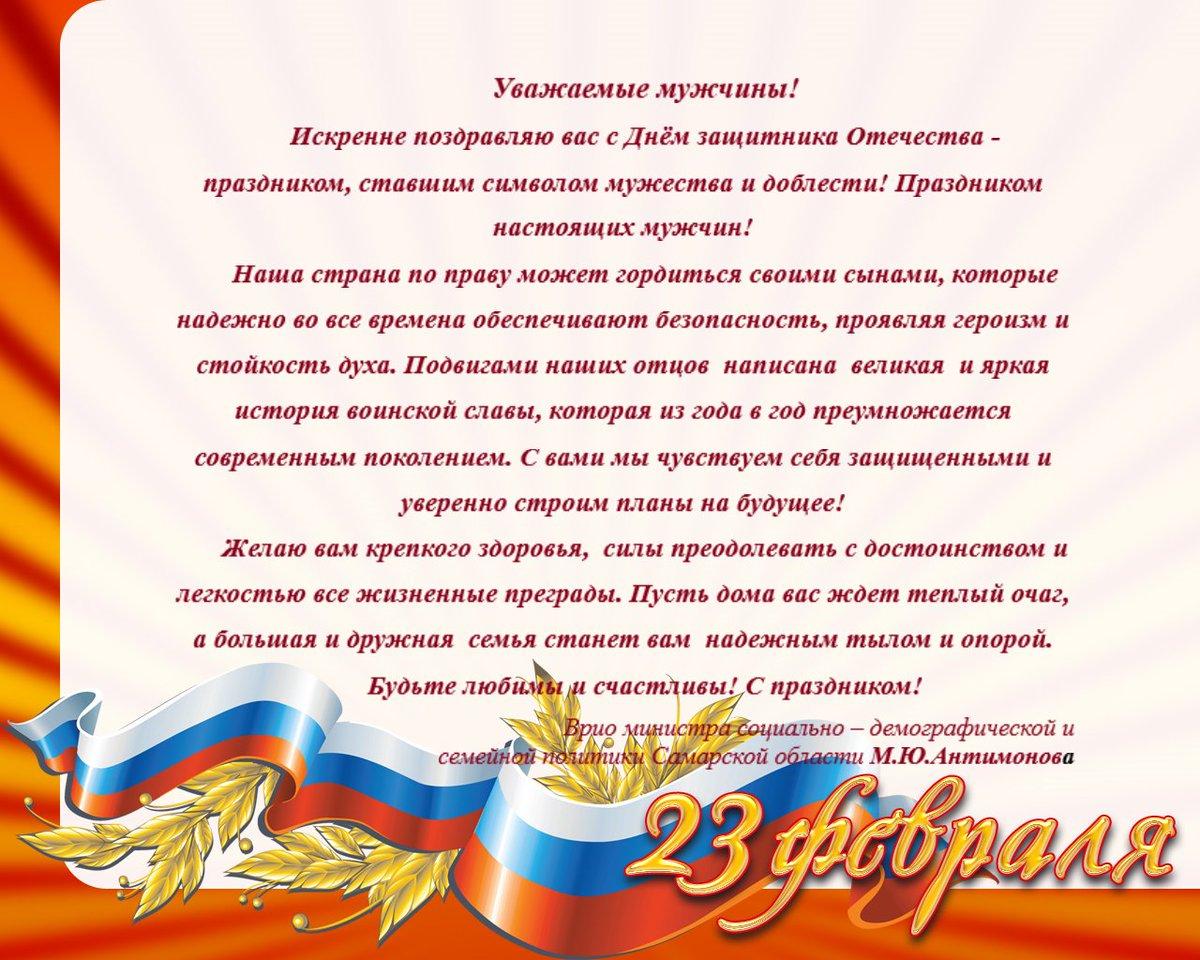 Поздравленья с днем защитника отечества официальные