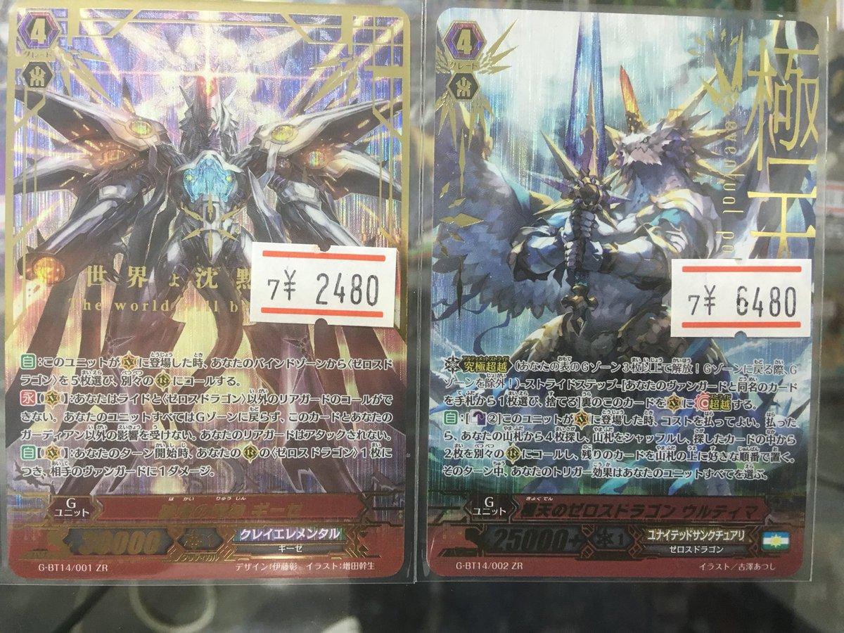 RT @cardland_akiba: 【#カードランド販売情報...