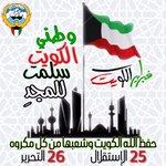 ينعاد عيدك ياكويت •حفظ الله الكويت وشعبها ومن عليه...
