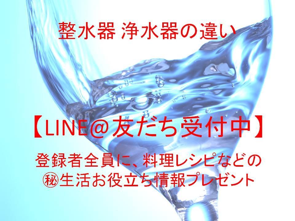 test ツイッターメディア - 整水器 浄水器の違い◆詳細はクリック⇒https://t.co/arPBNzs9Hc◆整水器では電解水素水・浄水・酸性水の3種類の水が生成されます◆LINE@友だち登録受付中!◆https://t.co/0PeXUMMB5H◆https://t.co/rR9sxw5fS7