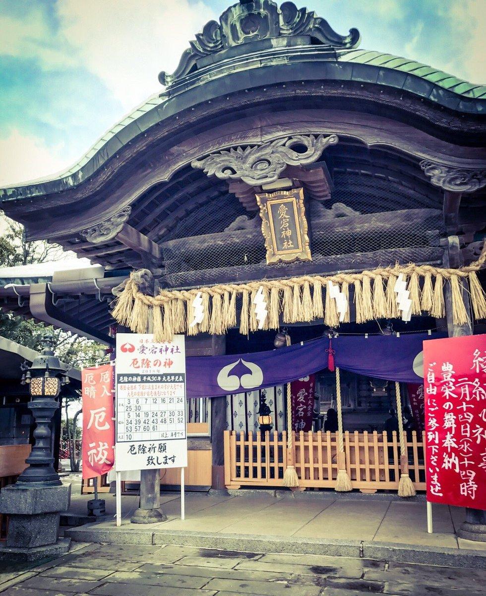 じゃーん!愛宕神社でしたー! 愛宕山の上にあるけん、見晴らしがいいんよ☺️  #与田祐希 #与田ちゃん #日...