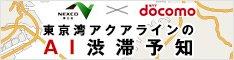 test ツイッターメディア - 【お知らせ】NTTドコモと共同で、「AI渋滞予知」の実証実験をCA東京湾アクアラインで実施中です。日本の高速道路で初めて人工知能を取り入れた渋滞予測をお試し下さい!なお、抽選でAmazonギフト券が当たるアンケートを行っていますので、ご協力をお願いします。 #渋滞https://t.co/9uTB874REM https://t.co/usMLkpTxn5