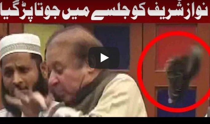 Shoe thrown at Pakistan's ex-PM Nawaz Sharif in Lahore