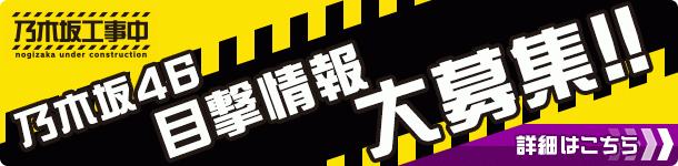 【ニュース更新】 「乃木坂工事中」 https://t.co/DO1g4BJmAM https://t.co/ub1eMnco8A