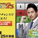 2018-3-18アタック25実況イメージ1