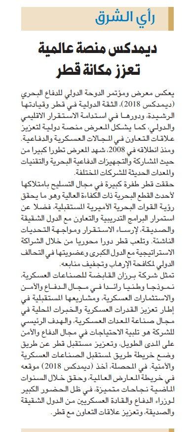 ديمدكس.. منصة عالمية تعزز مكانة قطر
