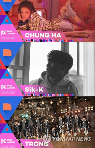 K-pop stars Chungha, IN2IT added to KCON Japan lineup