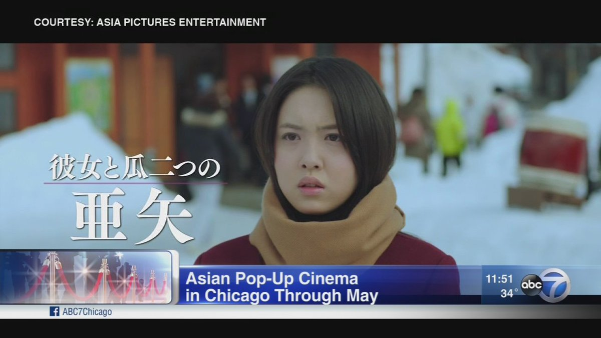 Asian Pop-Up Cinema festival runs through May 16