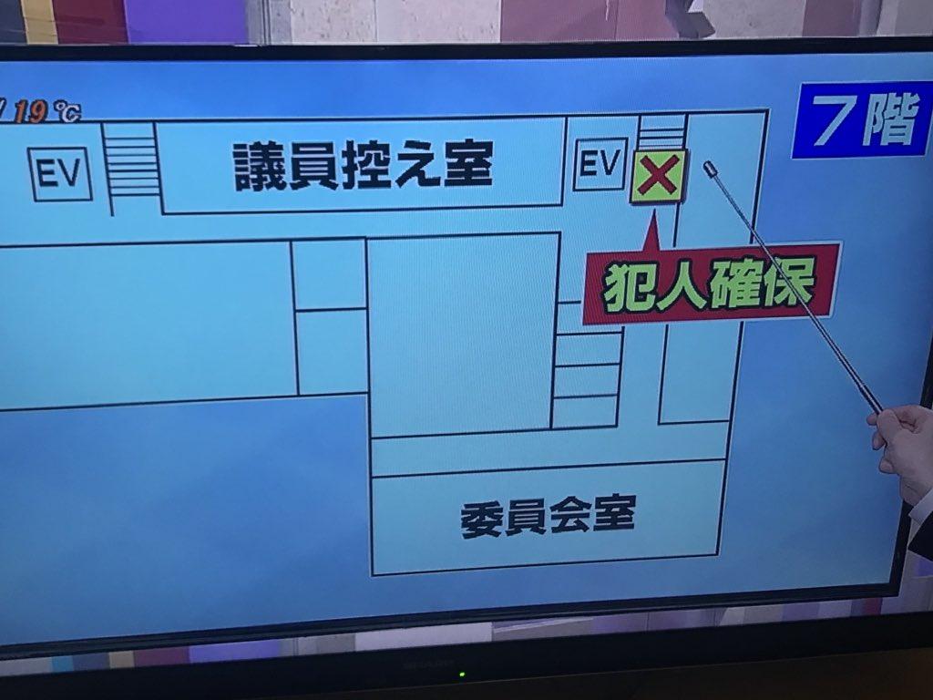 「金沢市役所 事件」の画像検索結果