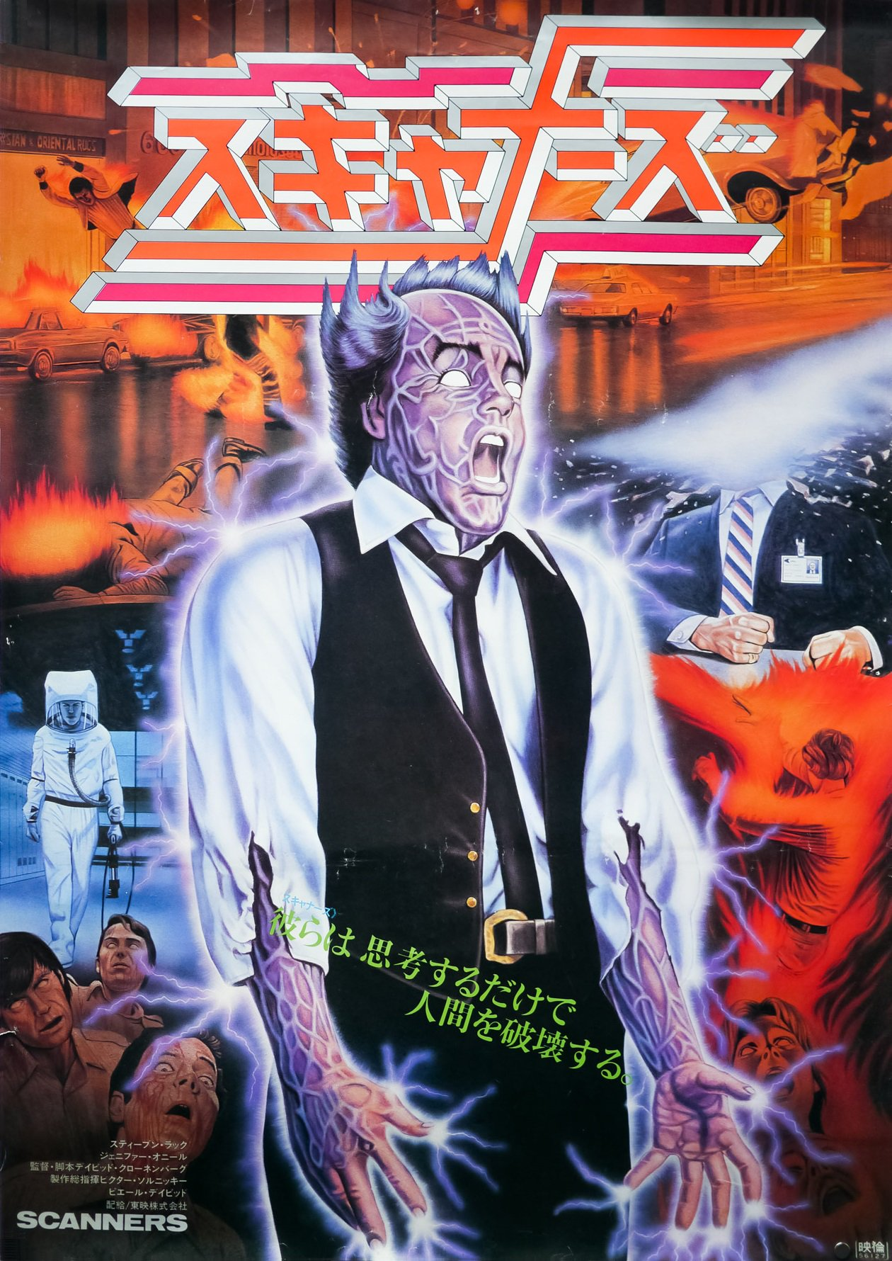 Happy birthday to David Cronenberg - SCANNERS - 1981 - Japanese release poster
