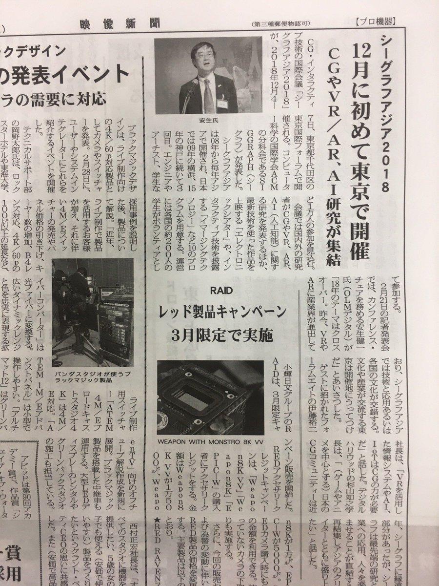 映像新聞3月12日号に、先月開催した記者会見のレポート記事が掲載されました。ご掲載感謝申し上げます。@SA2018Tokyo #シーグラフアジア https://t.co/TqUb2bIqOB
