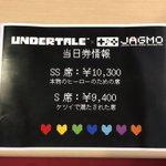 ◆当日券残数わずか!◆                               『UNDERTALE × JAGMO Orchestra Concert』                               3/17(土)@江戸川区総合文化センター                                                              【11:30】より会場入口にて昼夜両公演の当日券を販売中!                               現在、昼夜公演ともに若干のご用意がございますので、ぜひお見逃しなく!