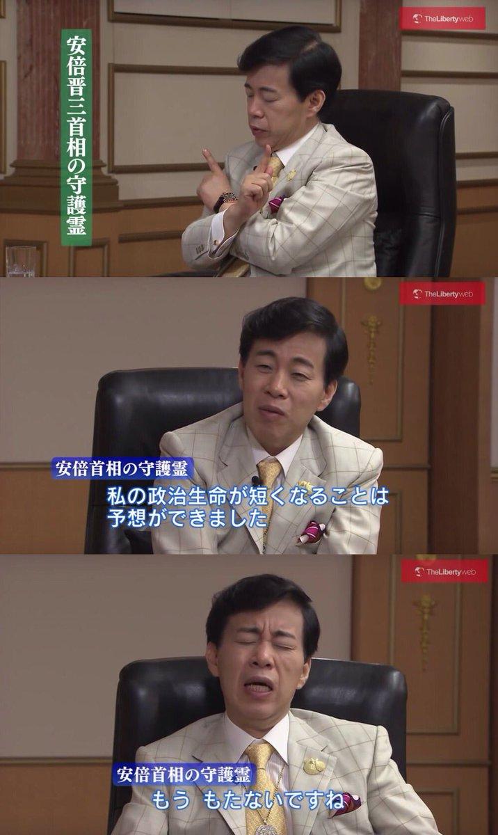 【画像】大川隆法さん、このタイミングで「安倍晋三です」  [899382504]->画像>20枚