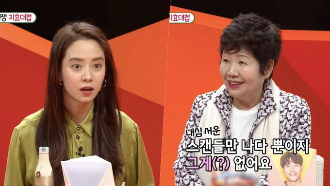 #KimJongKook's Mother Surprises #SongJiHyo With Comments About Their Dating Rumors https://t.co/rcfQRN2Py2 https://t.co/KqP3Aa5IGr