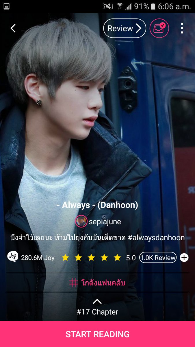 6. #alwaysdanhoon...