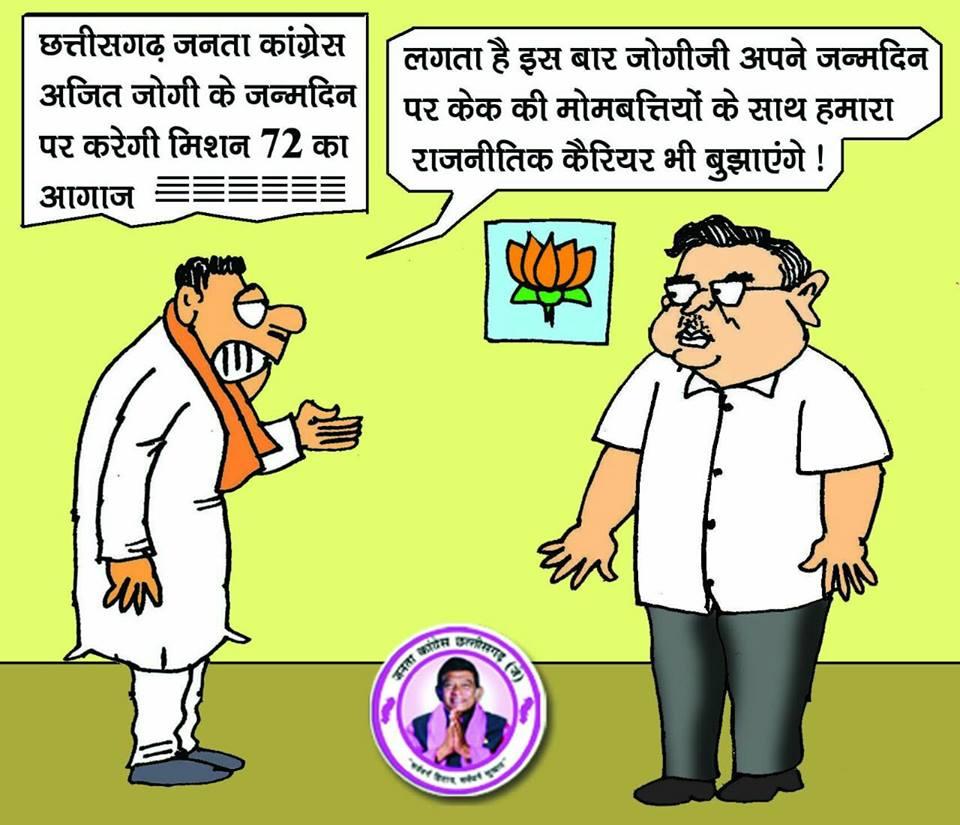 #Chhattisgarh