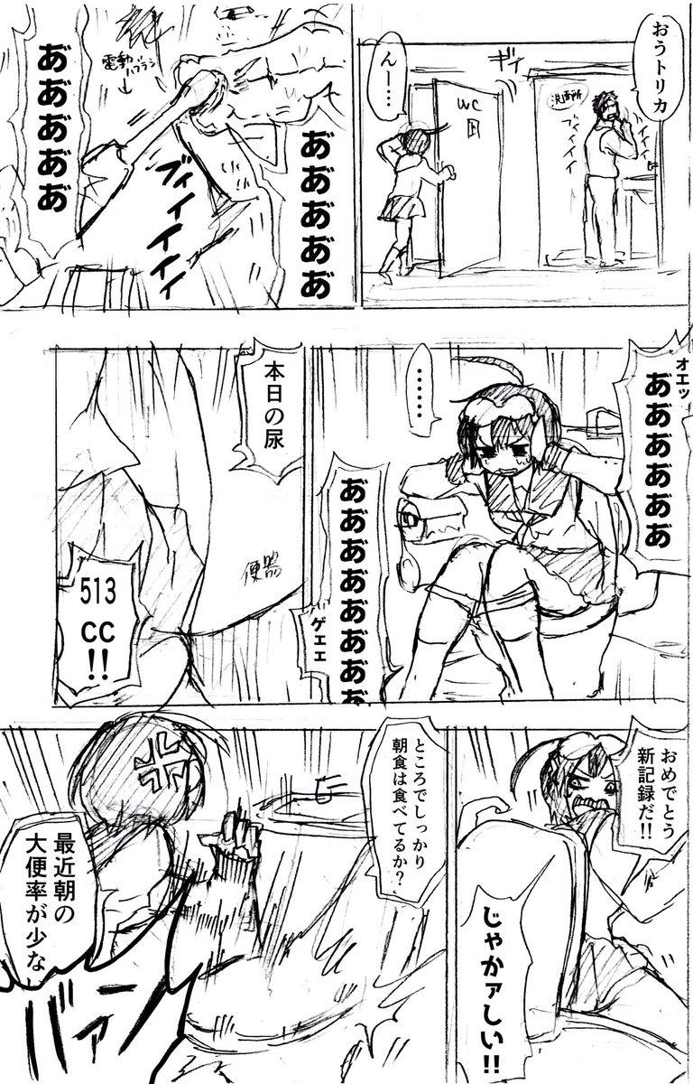 安藤正基@③巻発売中!さんの投稿画像