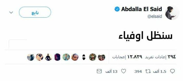 علي نعمه الاهلي