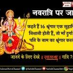 Navratri दुर्गा जी सोलह श्रृंगार क्यों करती हैं ?...