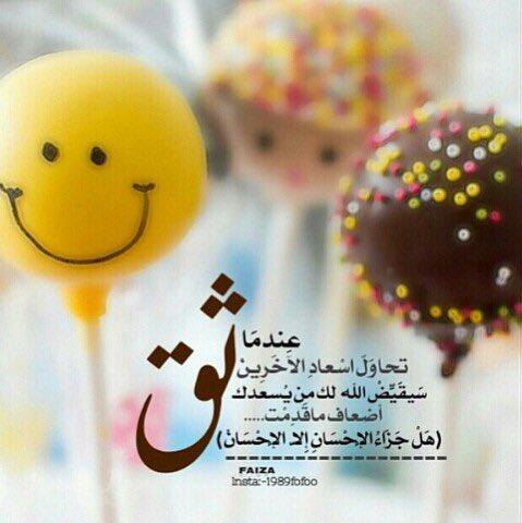 RT @saifiish: #يوم_السعاده_العالمي  لن تشعر بالسعادة حتى تتمناها  للاخرين  . فلذة السعادة...