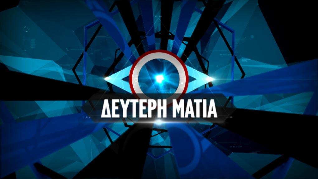 test Twitter Media - Δείτε την εκπομπή @DefteriMatiaERT της Τρίτης 20/03 στην #ΕΡΤ1 https://t.co/hbvGqrgCHA https://t.co/GrnDPYoSt6