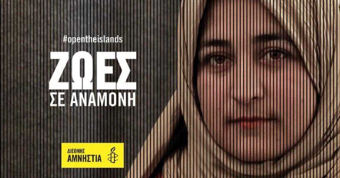 test Twitter Media - Η Διεθνής Αμνηστία για τη συμφωνία Ε.Ε.-Τουρκίας: Καμία ζωή σε αναμονή https://t.co/LQDuk6i2rw https://t.co/niHBNugjRN