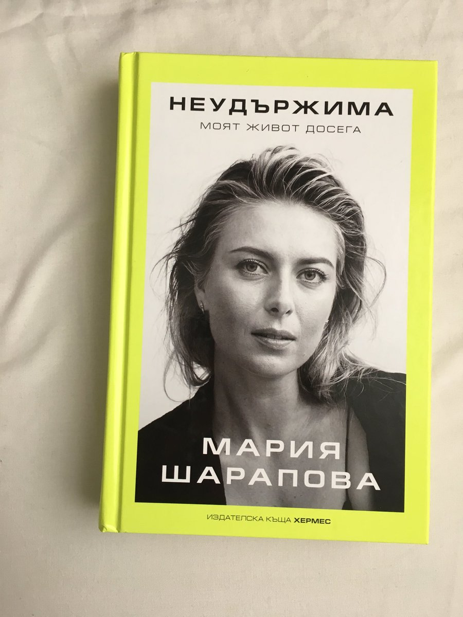 RT @amardaniel_: Unstoppable by @MariaSharapova Bulgarian Version  ????????❤️❤️ https://t.co/L7yGdYm8IC