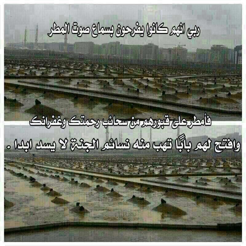 ربي إنهم كانوا يفرحون بسماع صوت المطر فأمطر على قبورهم من سحائب رحمتك وغفرانك...