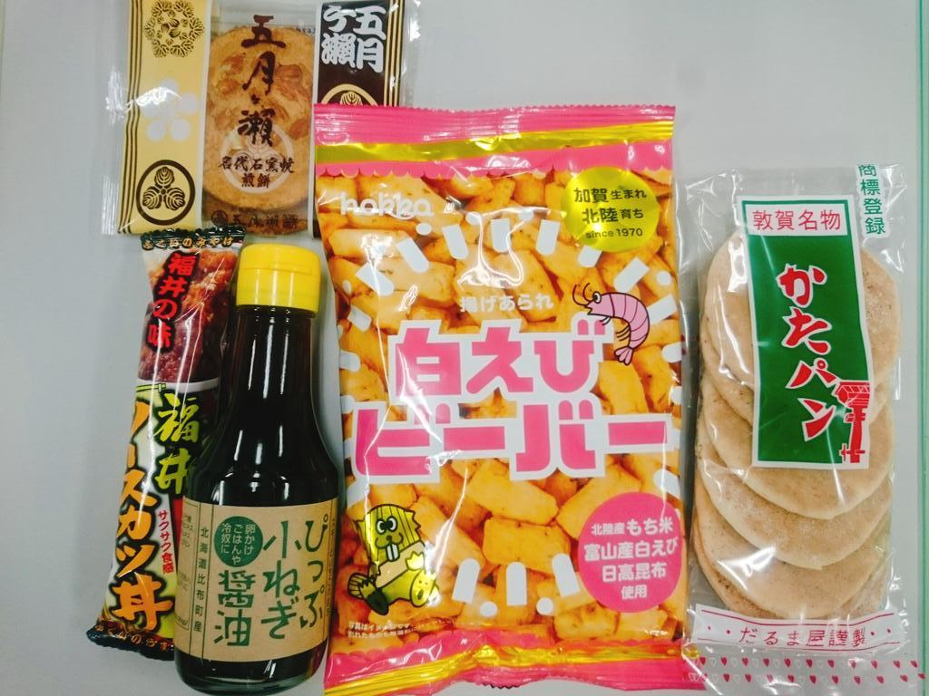 ビーバー お菓子 カレー味