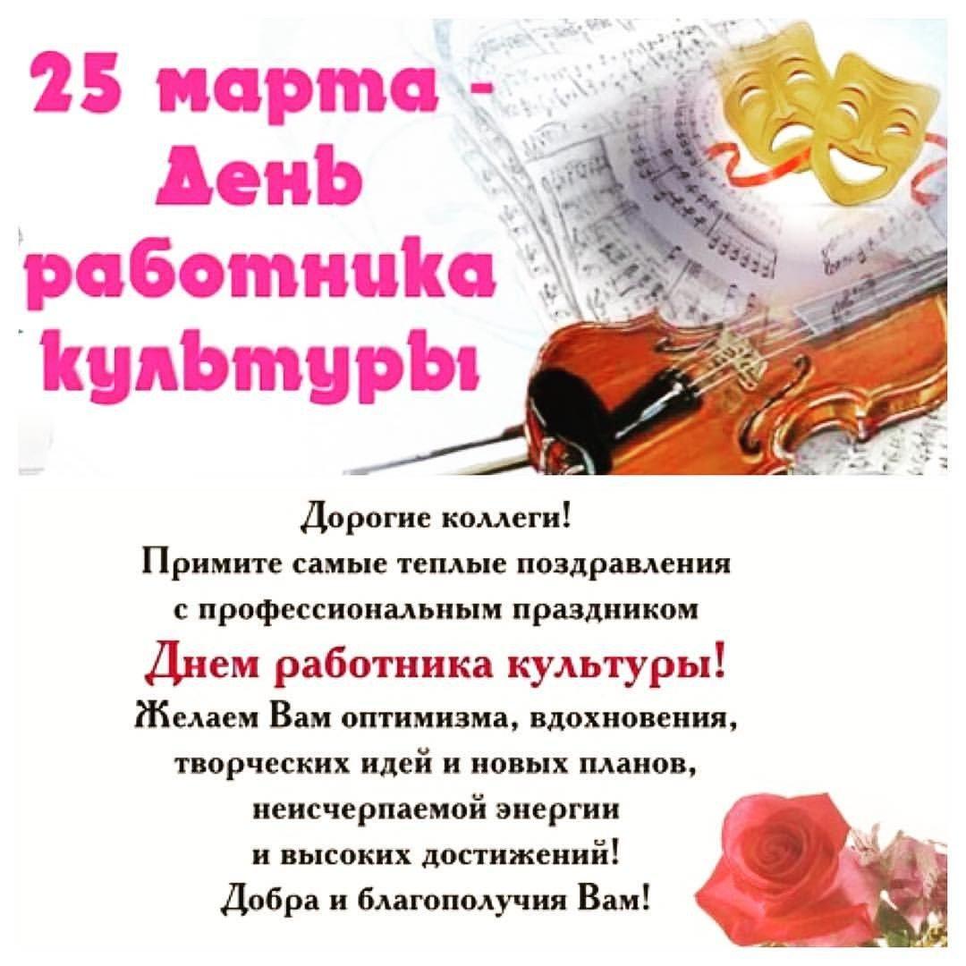 Поздравления в прозе коллегам с профессиональным праздником 61