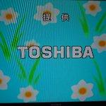 180325-19アニメ版サザエさんの東芝提供最終回?top #fujitv