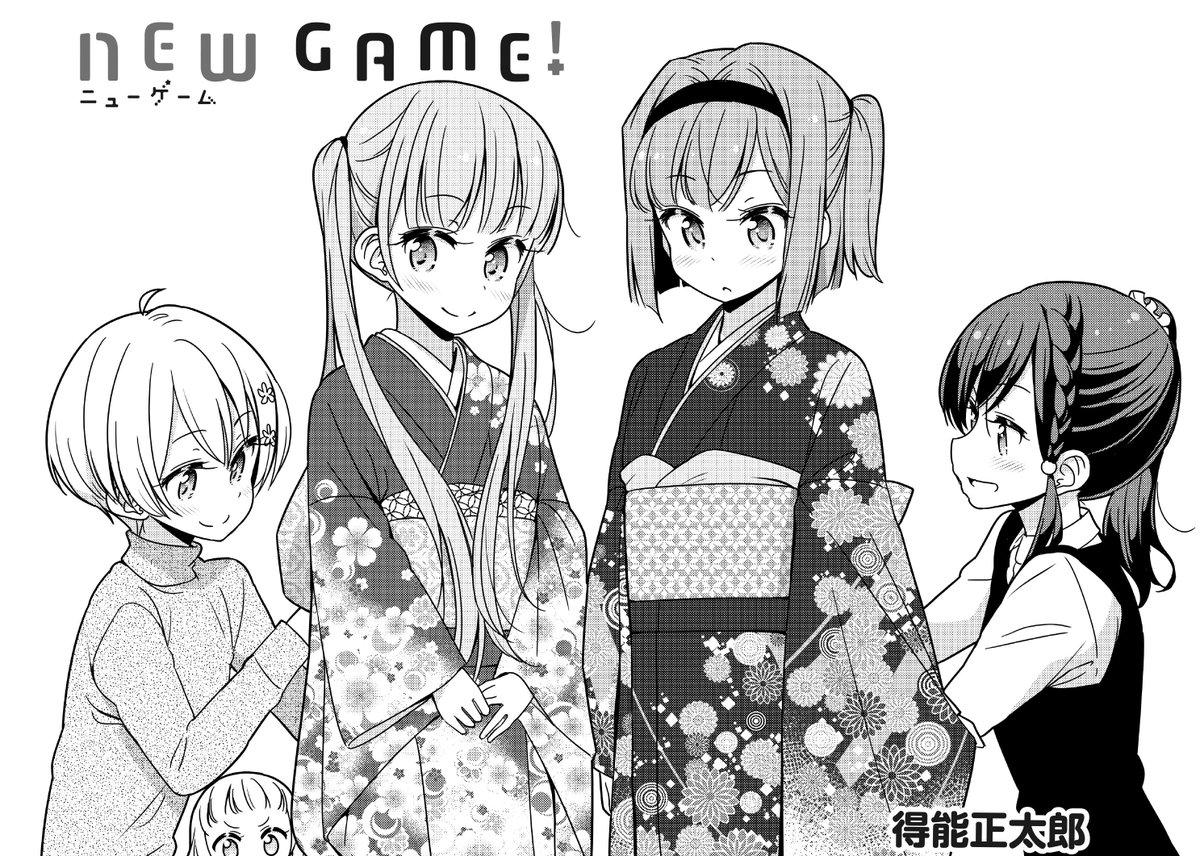 【得能正太郎】NEW GAME!その9【だぞい】 [無断転載禁止]©2ch.net->画像>263枚