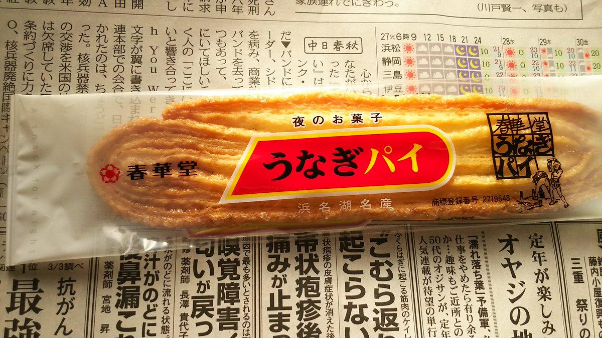 test ツイッターメディア - 夜のお菓子 春華堂うなぎパイ https://t.co/3NRLDuMOQO