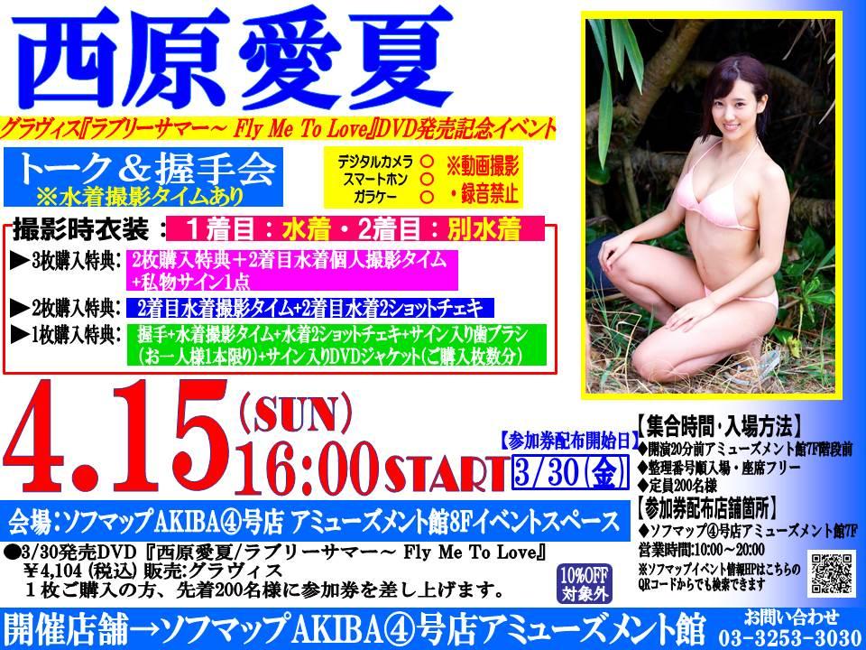 西原愛夏の画像 p1_25