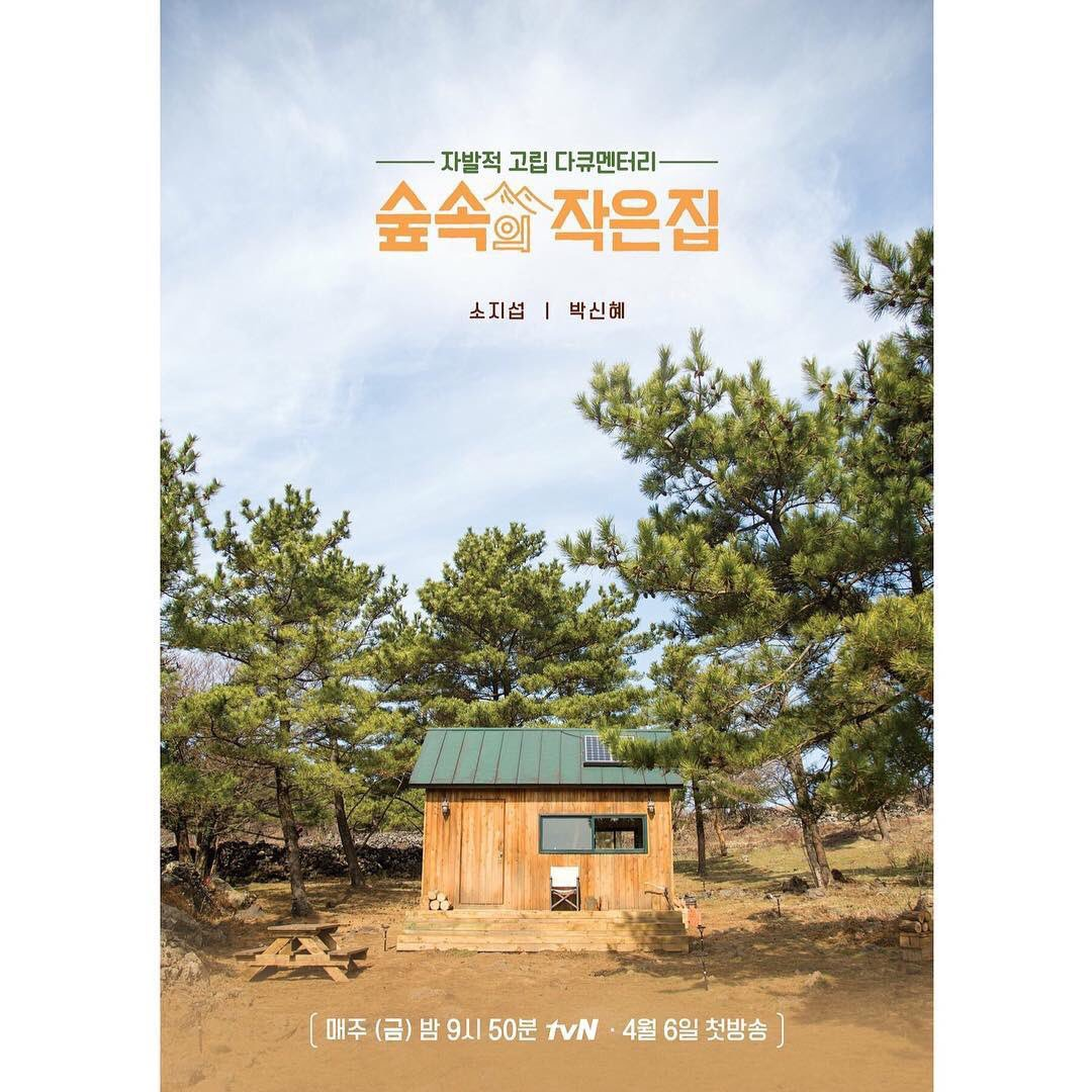 foresthouse_official被験者Aの居住地公開�� #comingsoon #TheSolitaryStay https://t.co/AmQDuWen4D https://t.co/BxaznyPfNi