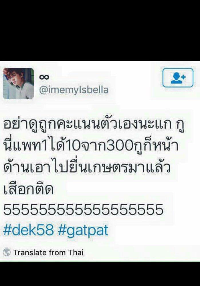 #GATPAT