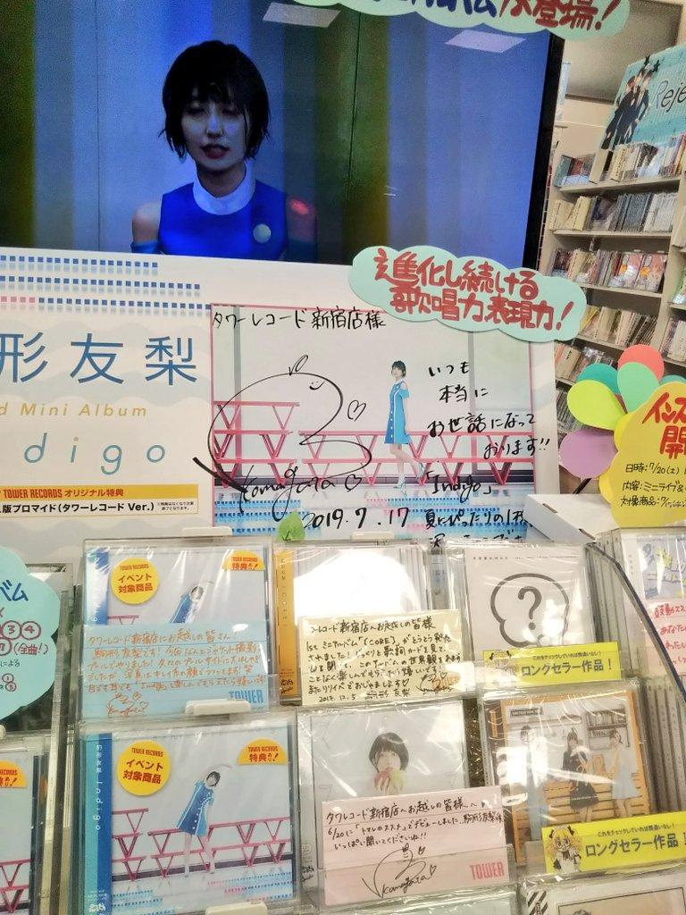 test ツイッターメディア - 水堀ゆかり御三家揃い踏みの試聴機素敵。奈々さん最終日、ゆかりんさん横浜、イヤホンズ、悠木さんのライブも行きたいです。ほちゃさんもぜひライブ開催して頂きたいです。駒形友梨さんのミニアルバム名盤!8月3日行きたく https://t.co/Zca8rEtsiT https://t.co/M9qiZrMvOn
