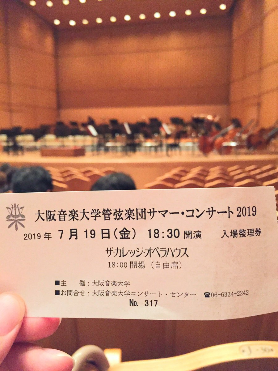 test ツイッターメディア - 今日は大阪音大のオケの演奏を聴いてきました!  やっぱり音大生は上手い。管の1st 2nd で息がピッタリ合ってたのは感動した。  この演奏で、チャイコフスキーとホルストの新たな魅力を発見できました。 Tb.安達氏とTu.てるさん、お疲れさま👏 https://t.co/xYJ4GwAH2e
