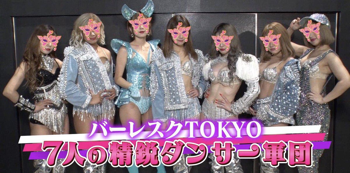test ツイッターメディア - 【テレビ出演📺】 7月22日テレビ朝日 お願いランキングにバーレスク東京が登場!今回は私って美人ですよね?初の出張企画という事でカズレーザーによる美人orブスをジャッジ! 24:55〜25:23 放送地域 関東 https://t.co/6rwT8deIoT…  誰が出演かお楽しみに✨ @onegairank https://t.co/GF7jg2hLuR