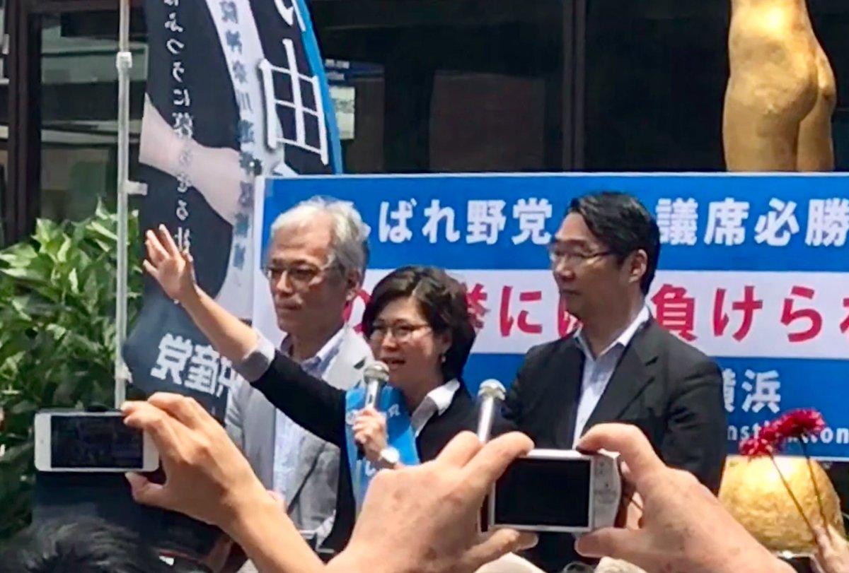 test ツイッターメディア - 「国民をどん底に落としいれる改憲勢力に神奈川の4分の3を取らせてはダメ。安倍さんを倒せる人を国会に送ろう。そのためには、みなさんの気持ちをあさか由香に集中させよう!」 前川喜平さんと山口二郎さんが #あさか由香 の応援に立っていただきました。本当にありがとうございました。 https://t.co/DN9Yrv8ltZ