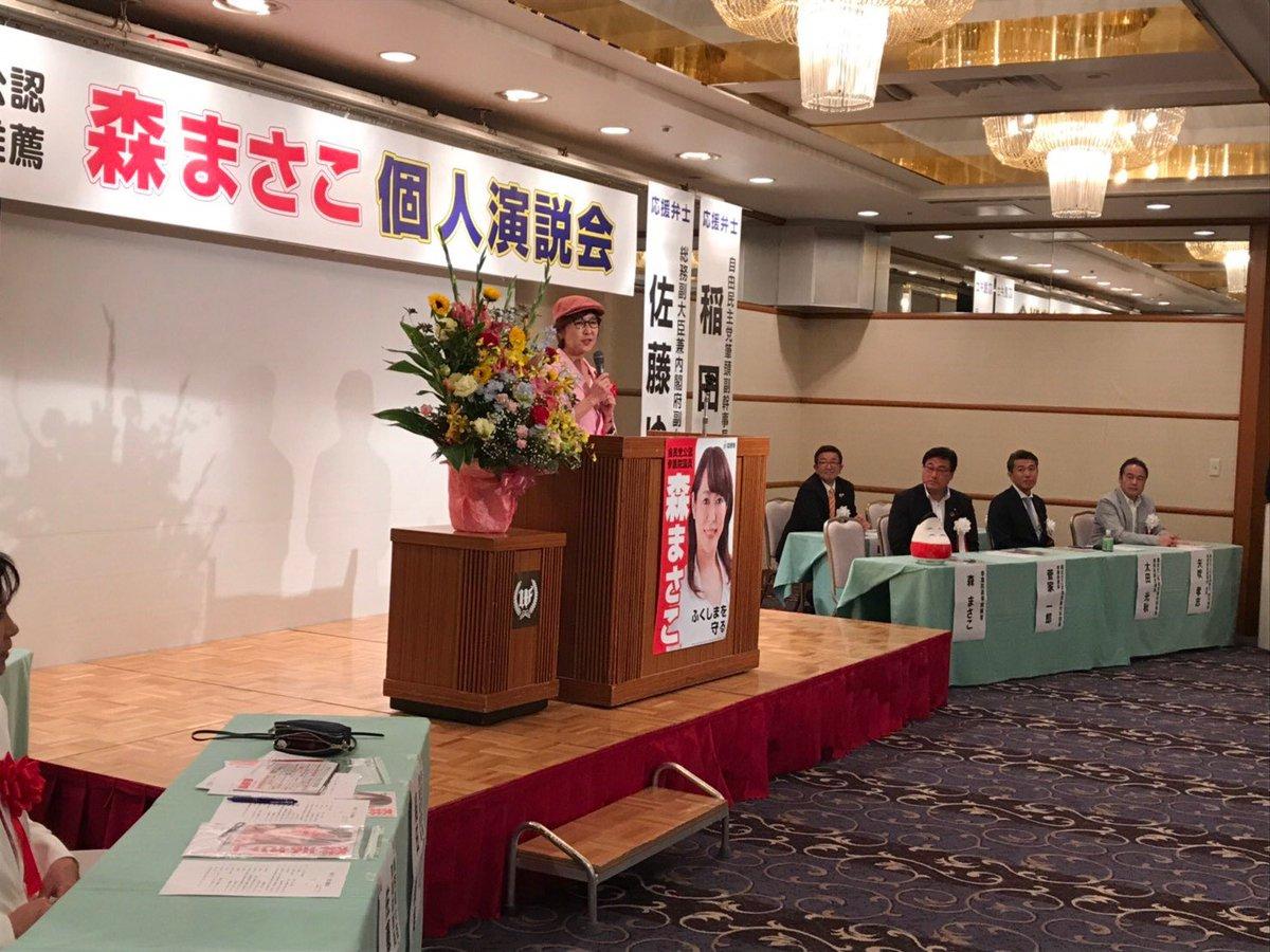 test ツイッターメディア - 7月18日【参議院議員選挙】福島県選挙区の森まさこ候補の応援に「女性議員飛躍の会」で入りました。稲田朋美議員、上野通子議員、杉田水脈議員も一緒に参加です。定数1の激戦区、森候補への投票を宜しくお願いします❗️ https://t.co/HYGvcfChHa