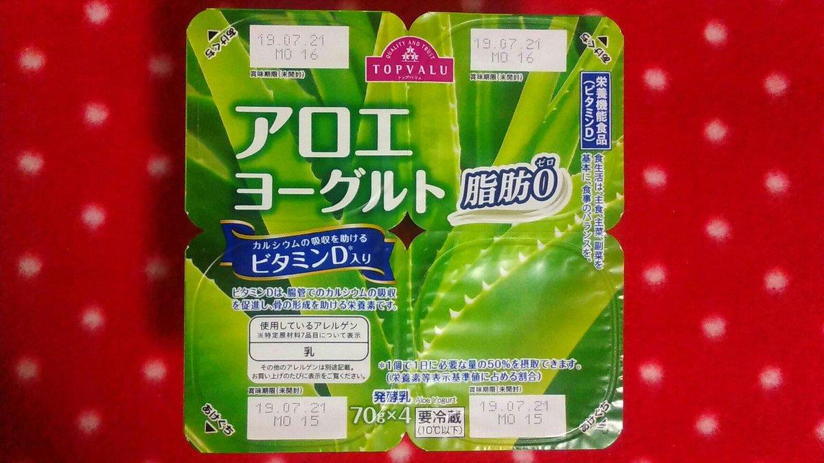 test ツイッターメディア - 今日のおやつの一部(o^-^o) ゼスプリ・グリーンキウイ、セコマえび揚げせん、アロエヨーグルト、午後の紅茶おいしい無糖、アーモンドミルク。 https://t.co/oVRSMJsMNP