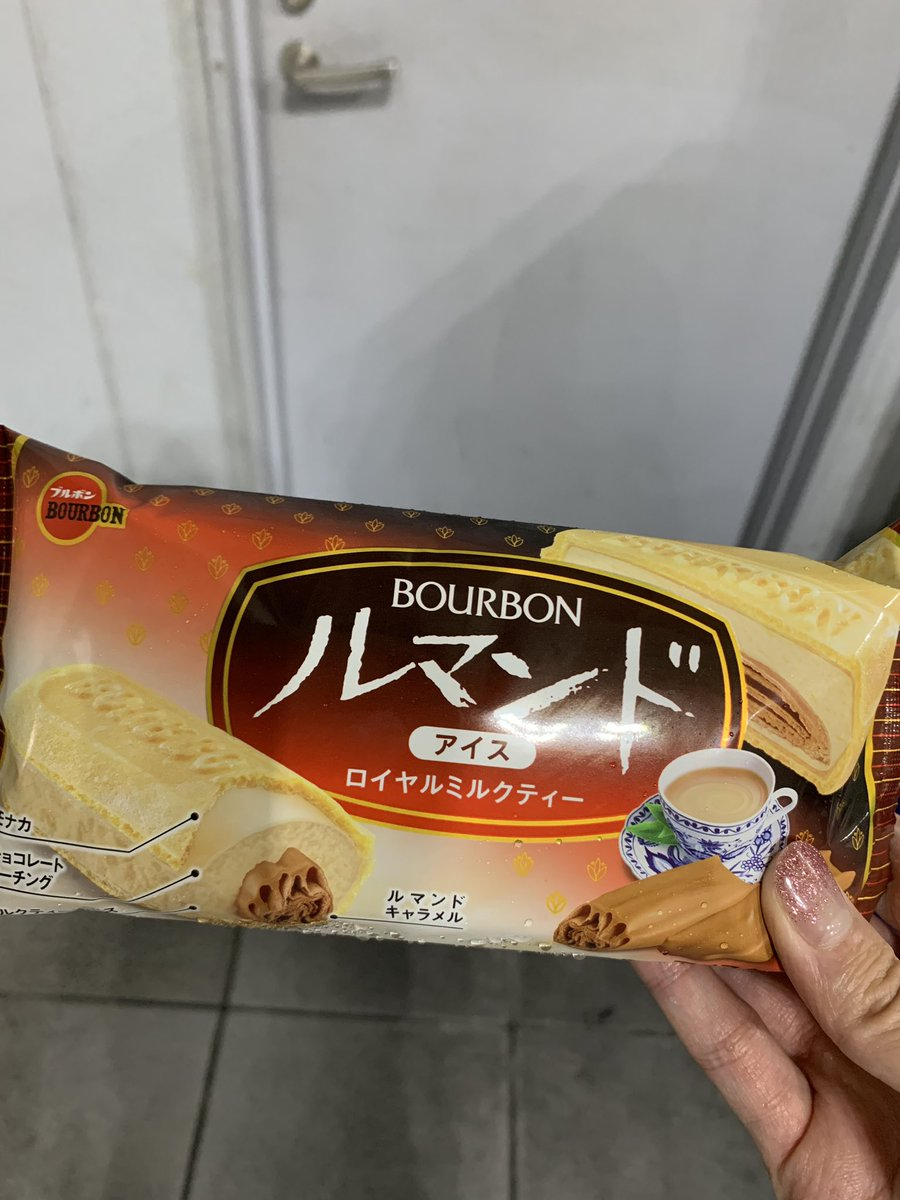 test ツイッターメディア - ルマンドアイスのロイヤルミルクティーはじめて食べた!おいちい! https://t.co/qw76KW9aJH
