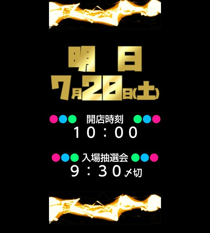 test ツイッターメディア - アイランド秋葉原店メール 夏休みだ! 秋葉原だ! アイランドだ! https://t.co/67BVX0E8Bh