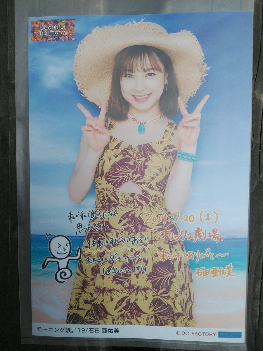 石田亜佑美「こぶしファクトリーに魅力的な子がいない」