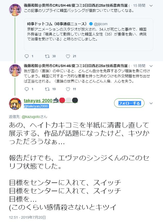 test ツイッターメディア - @takeyas2000 @kazugoto こういう「通報する人間」によって、社会から不要な人間を排除するシステムが完成するのだろうね。 まあ、青葉真司や植松聖のような人間が犯罪をする前に社会から排除できるのだから、ある意味、一長一短ではあるのだが…。 https://t.co/Za6rlsXOV0