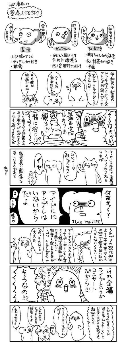 RT @entyoooooooooou: うたの☆プリンスさまっ♪マジLOVEキングダム体験漫画です ① #マジLOVEキングダム...