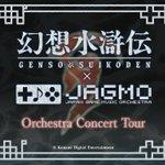 【グッズ販売情報!】                               『幻想水滸伝 × JAGMO Orchestra Concert Tour』                                                              アレンジCD『月夜の調べ』の販売が決定!                               『回想』『月夜のテーマ』など計10曲を                               柔らかなピアノの響きに乗せてお届けします。                                                              過去の公演グッズも一部再販予定 !                               会場限定販売となりますので、この機会に是非お求めください!