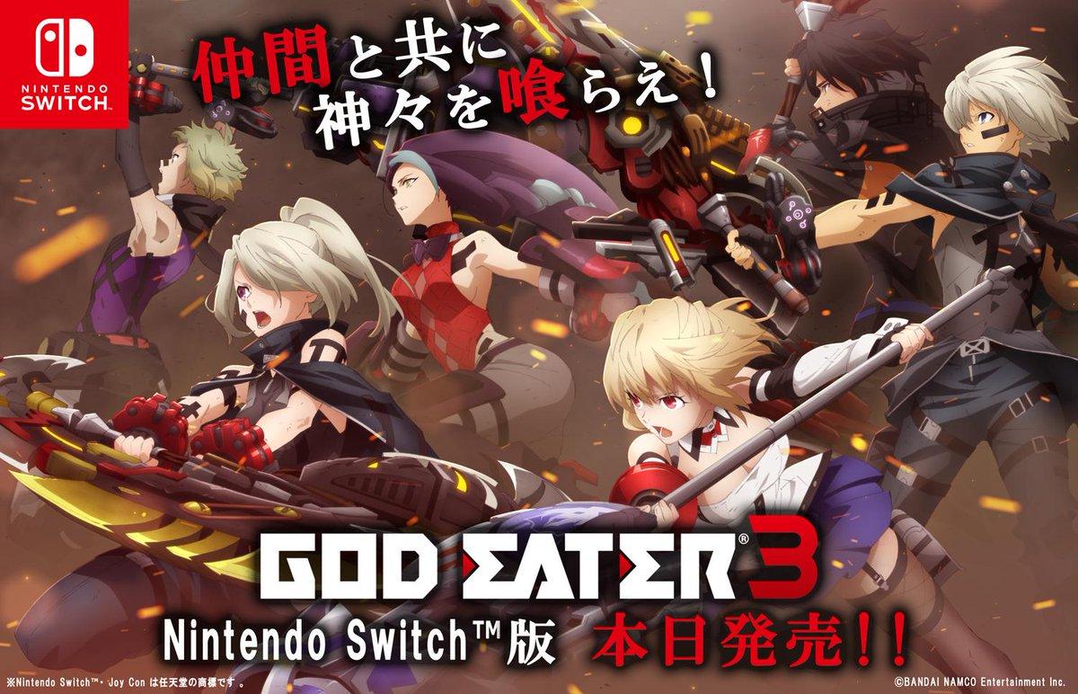 test ツイッターメディア - 【本日発売】Nintendo Switch™版「GOD EATER 3」が本日発売! いつでもどこでもアラガミを喰らえ! スイッチをお持ちの方は、是非友達を誘ってローカルマルチで一緒に楽しんでください! 無料アップデートの追加エピソードも鋭意開発中…! #ゴッドイーター #GE3 https://t.co/riZiMFr6mo
