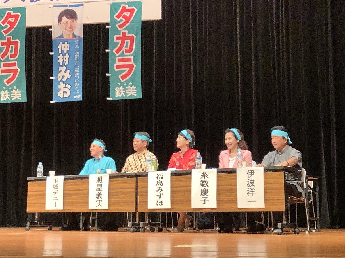 test ツイッターメディア - 沖縄選挙区から立候補した #タカラ鉄美 さんも。比例区は #仲村みお 応援で、 #玉城デニー 知事も来ています。みおさんは、新聞記者の経験を生かして、県議会でも活躍してきました。みおさんが翁長前知事と始めた子どもの貧困の実態調査は、沖縄県が初めてです。今や全国に広がりました。 https://t.co/YJ3lJ0Tue6
